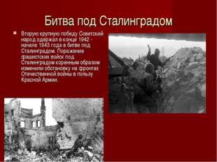 Битва под Сталинградом Вторую крупную победу Советский народ одержал в конце
