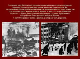 Рассчитывая взять Воронеж сходу, противник натолкнулся на ожесточенное сопро