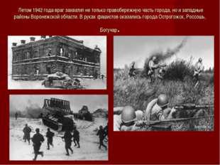 Летом 1942 года враг захватил не только правобережную часть города, но и зап