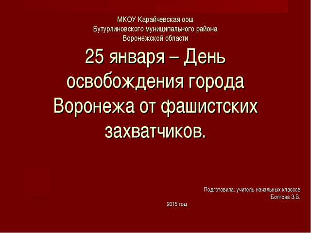 МКОУ Карайчевская оош Бутурлиновского муниципального района Воронежской облас...