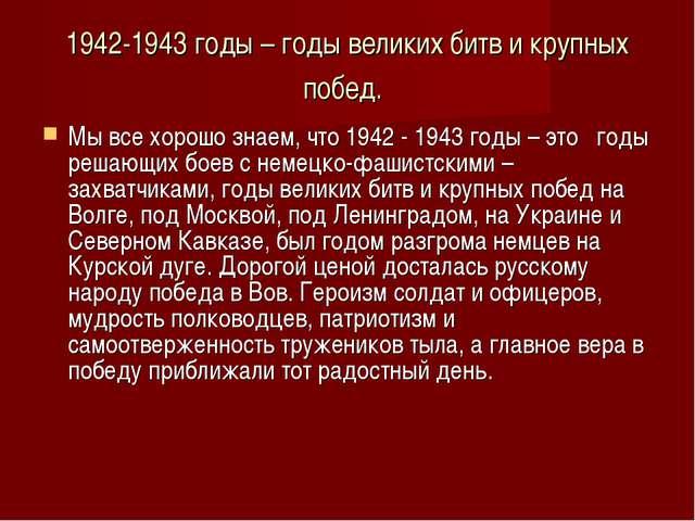 1942-1943 годы – годы великих битв и крупных побед. Мы все хорошо знаем, что...