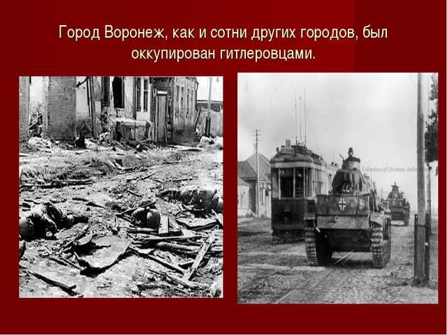 Город Воронеж, как и сотни других городов, был оккупирован гитлеровцами.