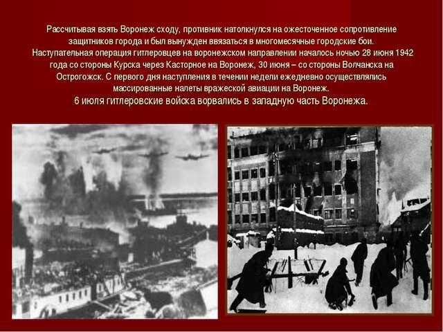 Рассчитывая взять Воронеж сходу, противник натолкнулся на ожесточенное сопро...