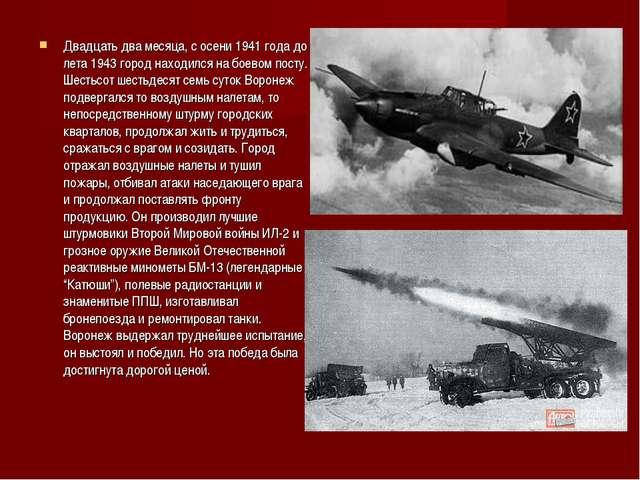 Двадцать два месяца, с осени 1941 года до лета 1943 город находился на боево...