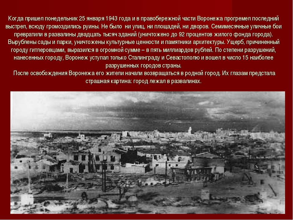 Когда пришел понедельник 25 января 1943 года и в правобережной части Воронеж...