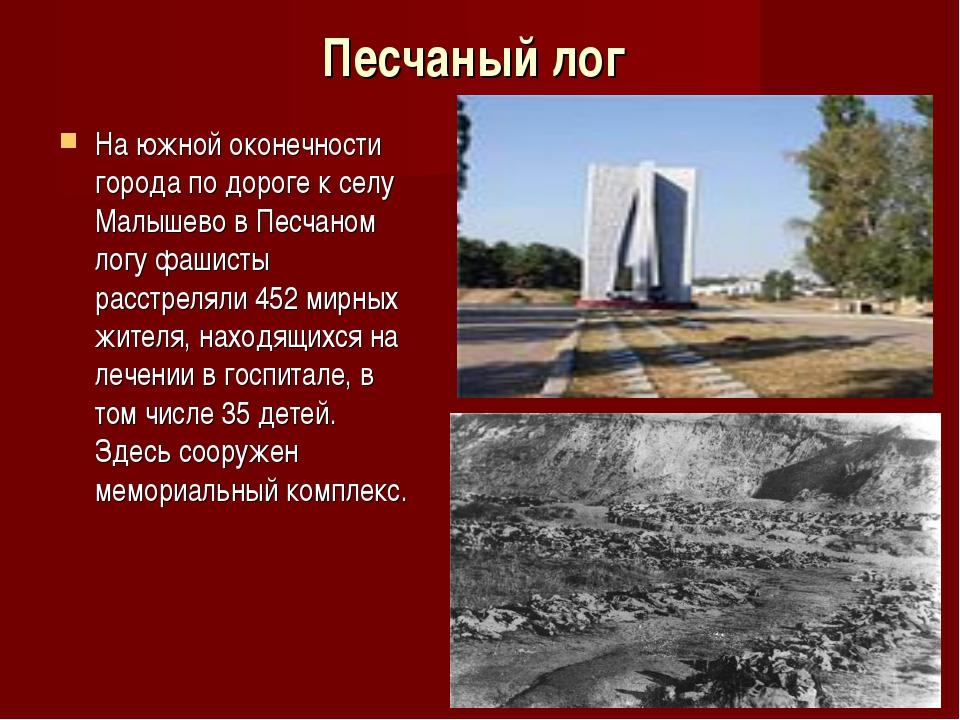 Песчаный лог На южной оконечности города по дороге к селу Малышево в Песчаном...