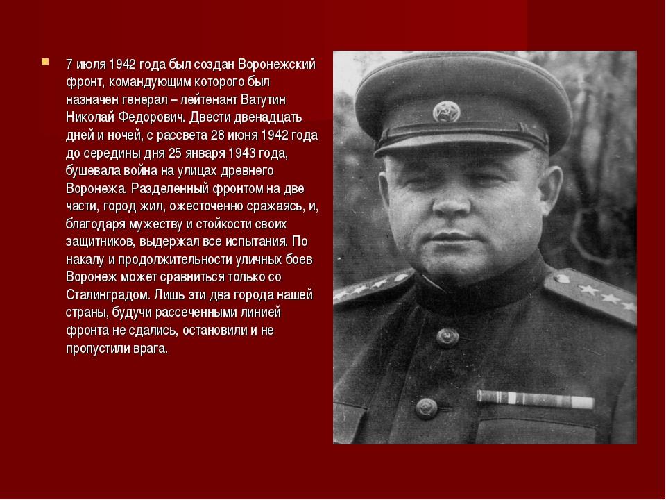 7 июля 1942 года был создан Воронежский фронт, командующим которого был назн...