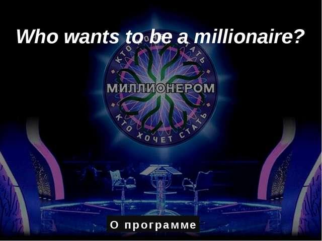 Who wants to be a millionaire? О программе