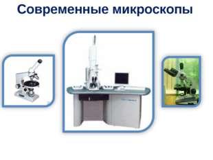 Современные микроскопы