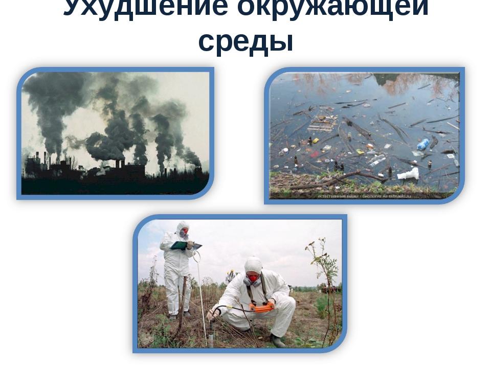 Ухудшение окружающей среды