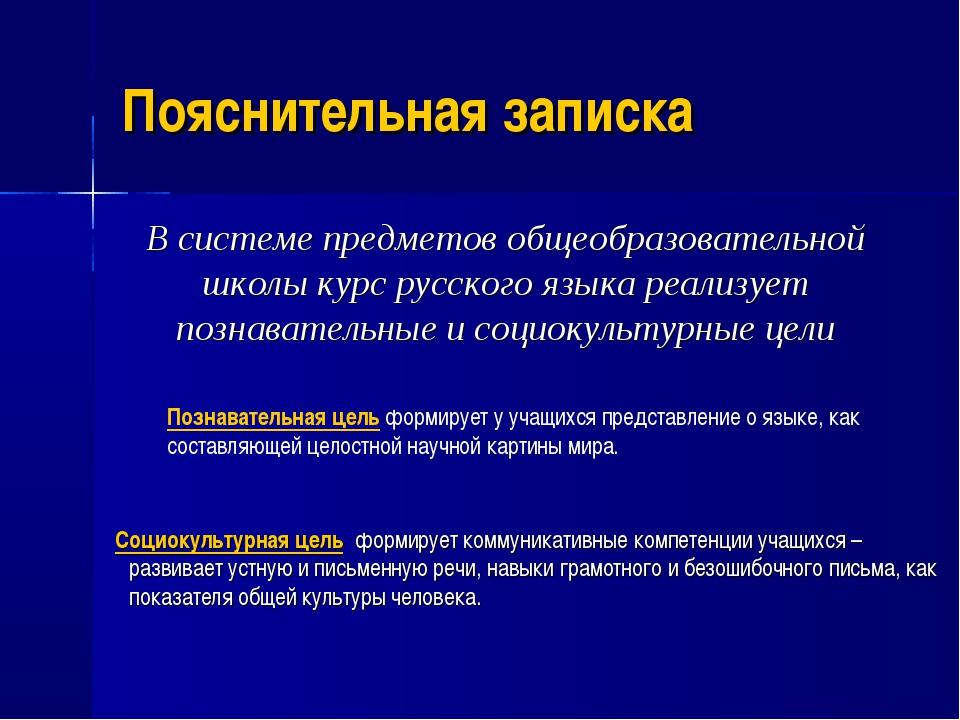 Пояснительная записка В системе предметов общеобразовательной школы курс рус...