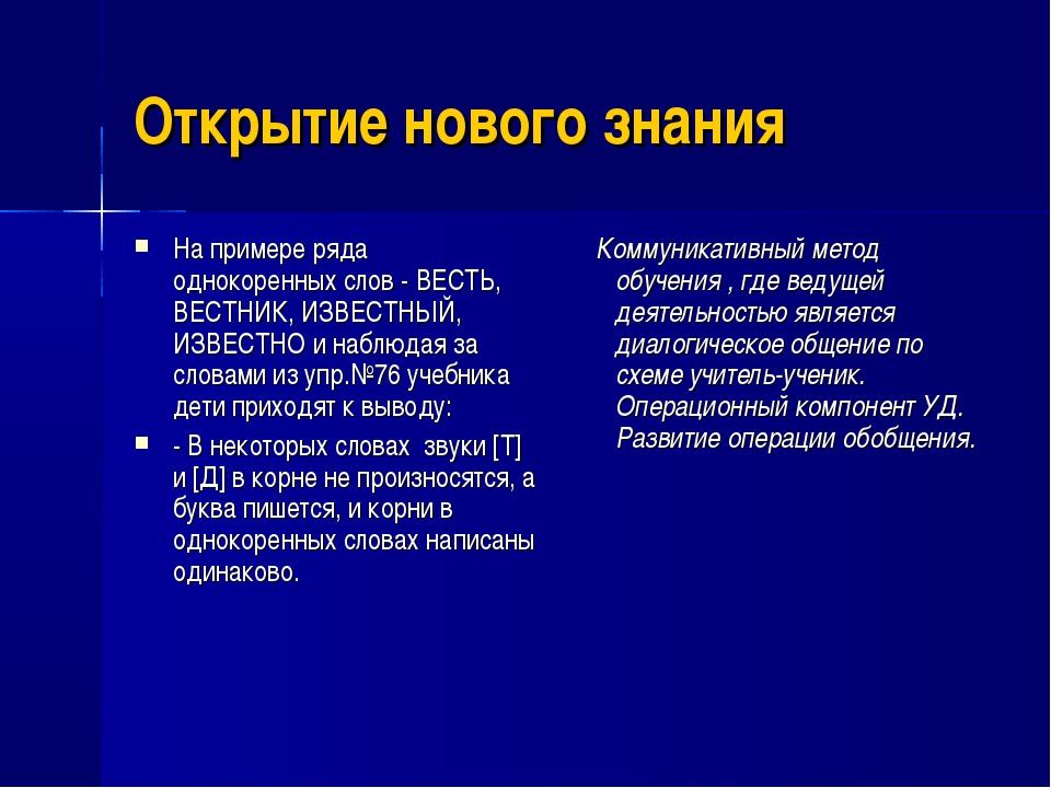 Открытие нового знания На примере ряда однокоренных cлов - ВЕСТЬ, ВЕСТНИК, ИЗ...