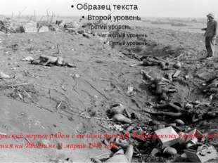 Американский морпех рядом с телами японцев, выброшенных взрывом из бетонного