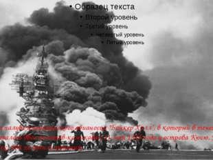 """Пламя на палубе американского авианосца """"Банкер Хилл"""", в который в течение 3"""