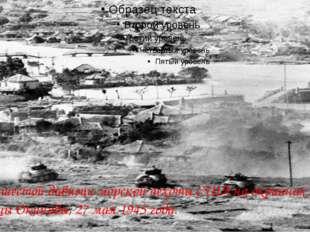 Танки шестой дивизии морской пехоты США на окраинах Наги, столицы Окинавы, 2