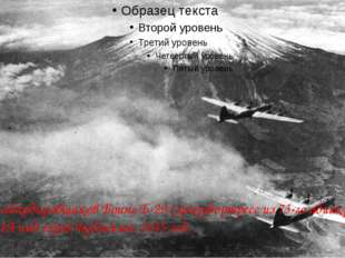 Звено бомбардировщиков Боинг Б-29 Суперфортресс из 73-го авиакрыла ВВС США н