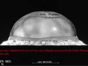 Огненный шар и взрывная волна, 0,25 сек. после взрыва атомной бомбы в Нью-Ме