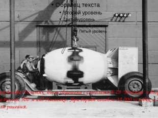 """Атомная бомба """"Толстяк"""" была сброшена с самолета Б-29 """"Бокскар"""" и взорвалась"""