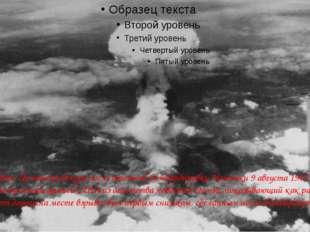 Фотография, сделанная вскоре после атомной бомбардировки Нагасаки 9 августа