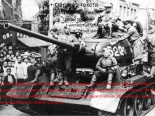 9 августа 1945 года Красная армия вошла в Маньчжурию и силами трех фронтов о