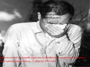 Японский военнопленный на острове Гуам после объявления императора Хирохито