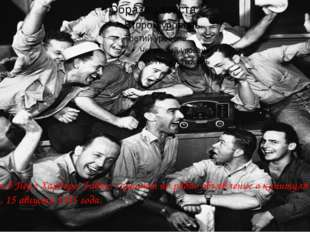 Моряки в Перл Харборе, Гаваи, слушают по радио объявление о капитуляции Япон