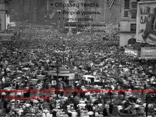 Толпа на площади Таймс Сквер в Нью-Йорке встречает новость о капитуляции Япо