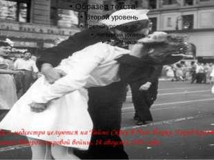 Моряк и медсестра целуются на Таймс Сквер в Нью-Йорке. Город празднует оконч