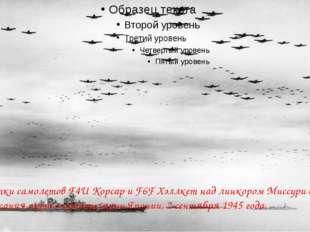Десятки самолетов F4U Корсар и F6F Хэллкет над линкором Миссури во время под