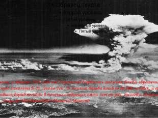 В понедельник, 6 августа 1945 года над Хиросимой взорвалась атомная бомба, с