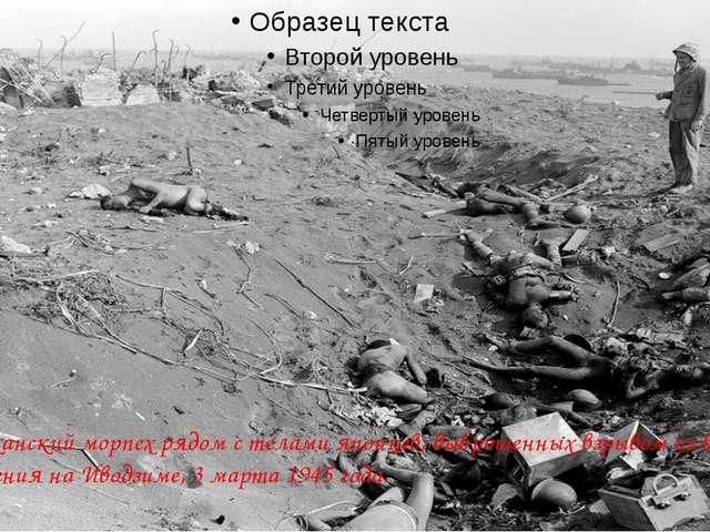 Американский морпех рядом с телами японцев, выброшенных взрывом из бетонного...