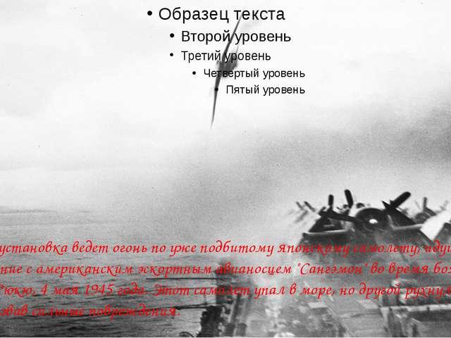 зенитная установка ведет огонь по уже подбитому японскому самолету, идущему...