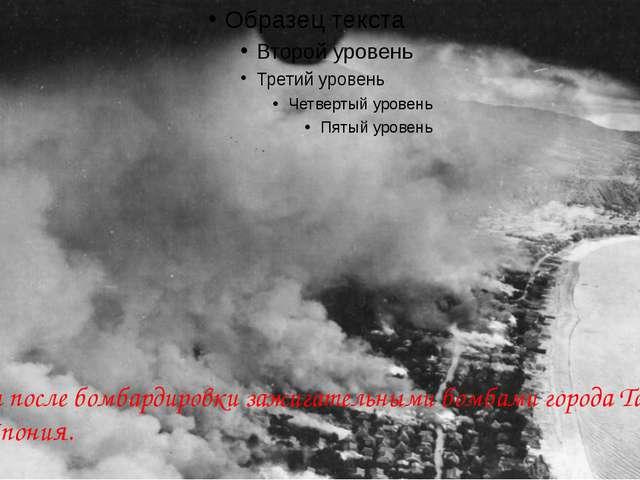 Пожары после бомбардировки зажигательными бомбами города Тарумиза, Кюсю, Япо...