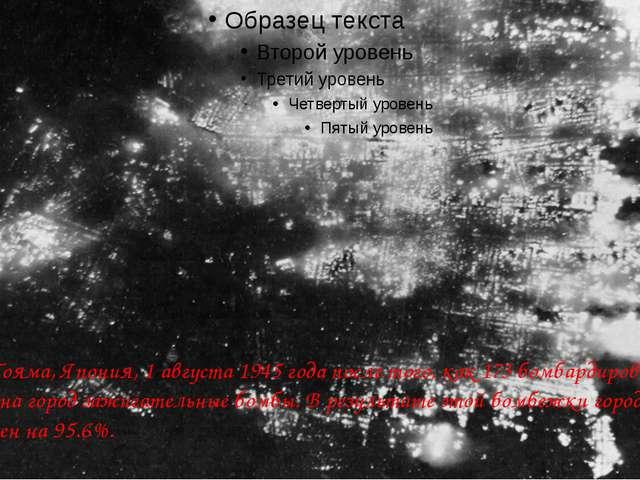 Ночная Тояма, Япония, 1 августа 1945 года после того, как 173 бомбардировщик...