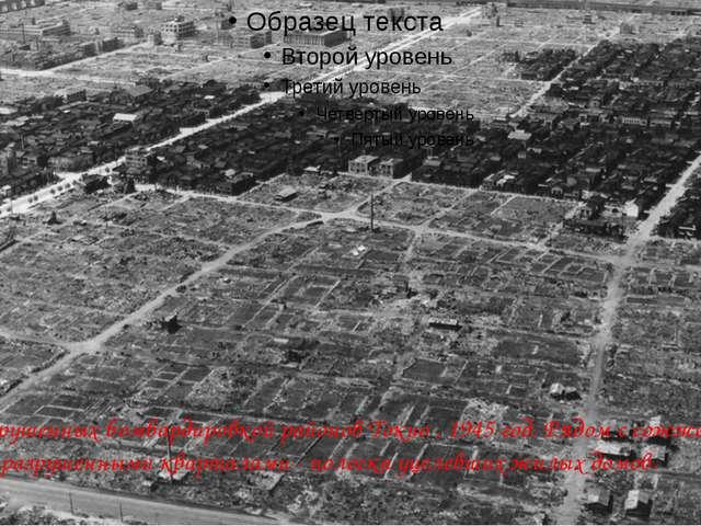 Вид разрушенных бомбардировкой районов Токио , 1945 год. Рядом с сожженными...