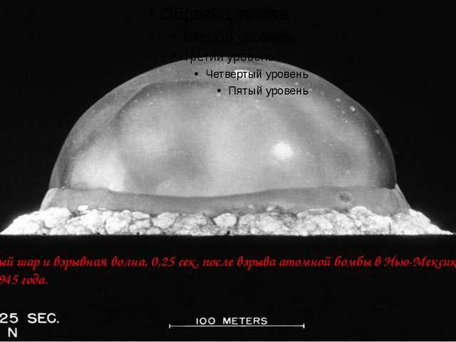 Огненный шар и взрывная волна, 0,25 сек. после взрыва атомной бомбы в Нью-Ме...