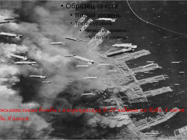 Зажигательные бомбы с американских Б-29 падают на Кобе, 4 июля 1945 года, Яп...