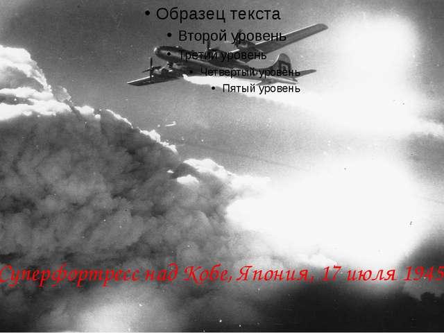 Б-29 Суперфортресс над Кобе, Япония, 17 июля 1945 года.