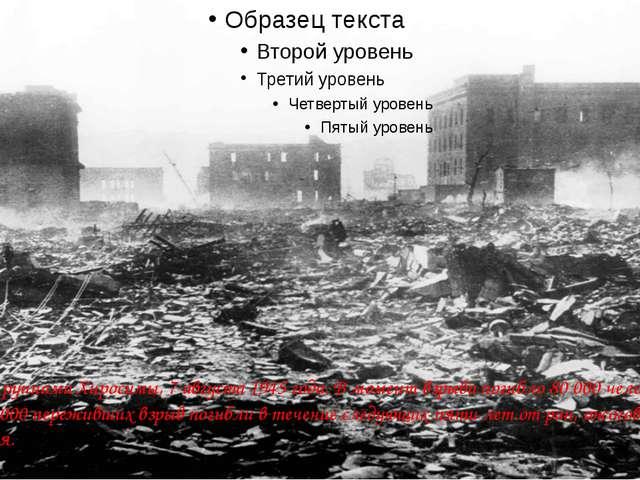 Дым над руинами Хиросимы, 7 августа 1945 года. В момент взрыва погибло 80 00...