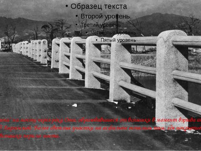 """""""Вечные тени"""" на мосту через реку Ота, образовавшиеся от вспышки в момент вз..."""