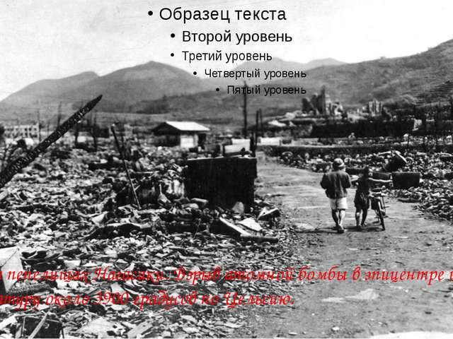 Люди на пепелищах Нагасаки. Взрыв атомной бомбы в эпицентре имел температуру...