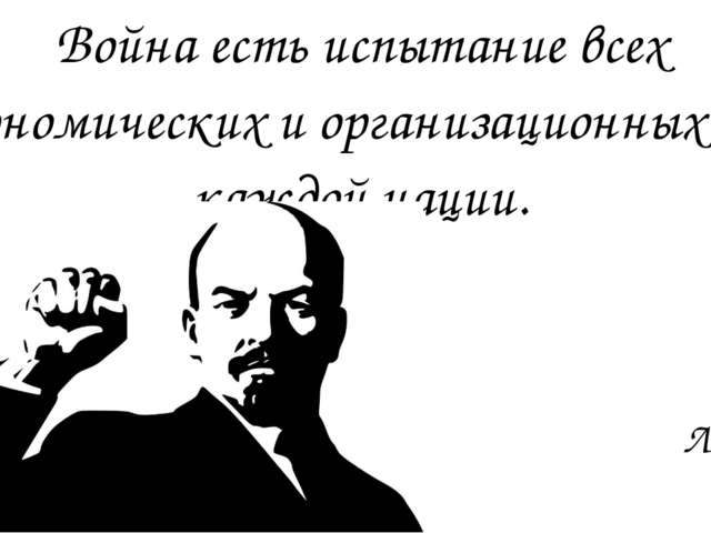 Ленин Война есть испытание всех экономических и организационных сил каждой на...