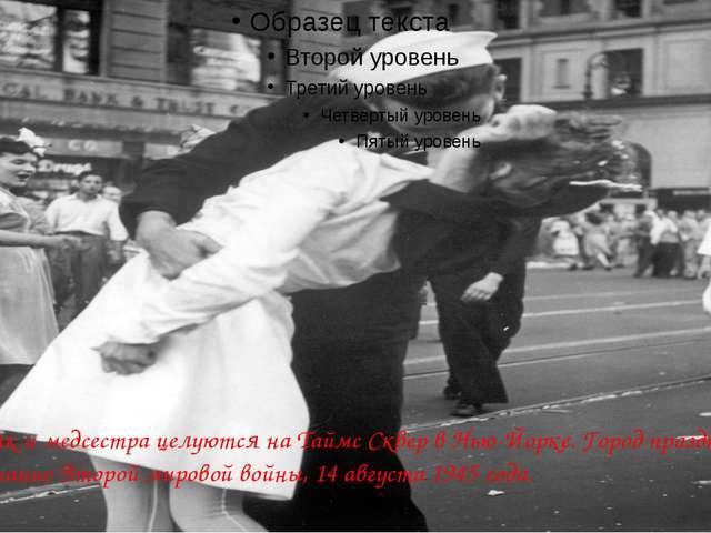 Моряк и медсестра целуются на Таймс Сквер в Нью-Йорке. Город празднует оконч...