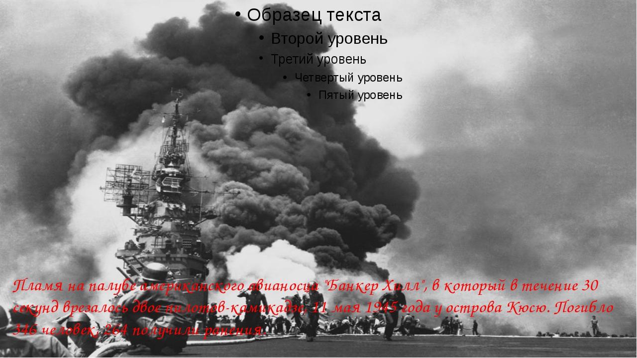 """Пламя на палубе американского авианосца """"Банкер Хилл"""", в который в течение 3..."""