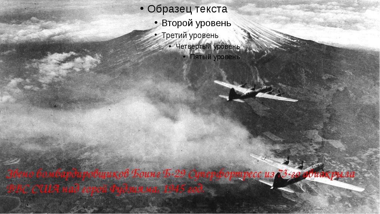 Звено бомбардировщиков Боинг Б-29 Суперфортресс из 73-го авиакрыла ВВС США н...
