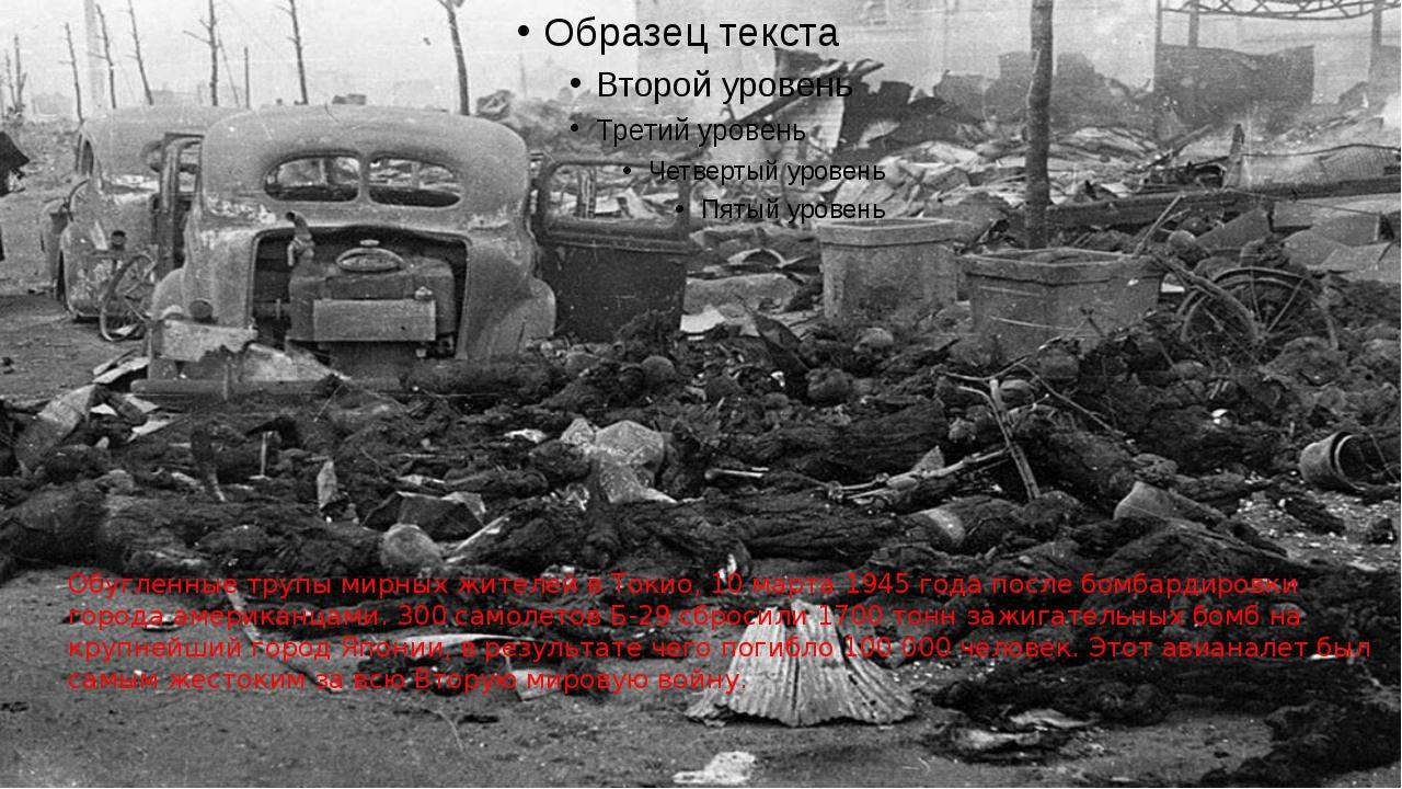 Обугленные трупы мирных жителей в Токио, 10 марта 1945 года после бомбардиро...