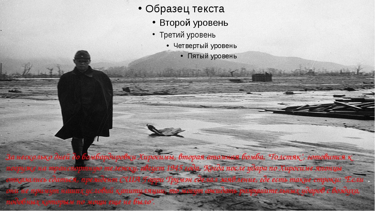 """За несколько дней до бомбардировки Хиросимы, вторая атомная бомба, """"Толстяк""""..."""