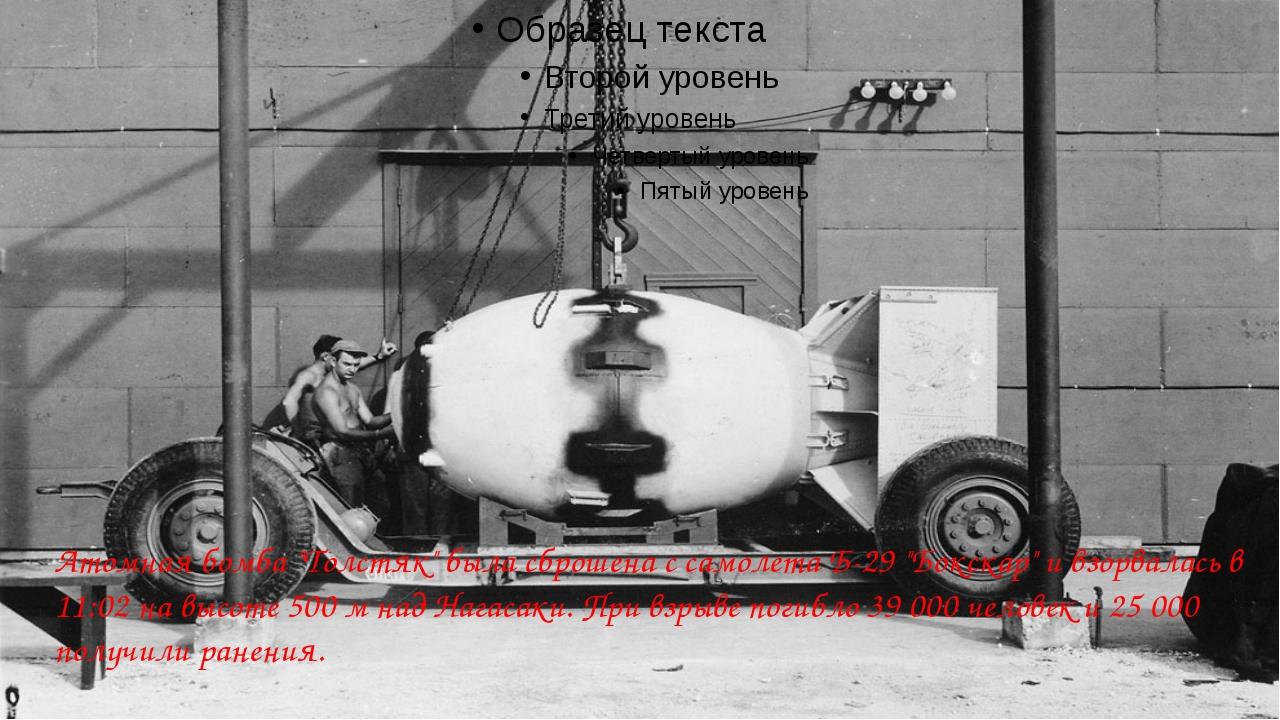 """Атомная бомба """"Толстяк"""" была сброшена с самолета Б-29 """"Бокскар"""" и взорвалась..."""