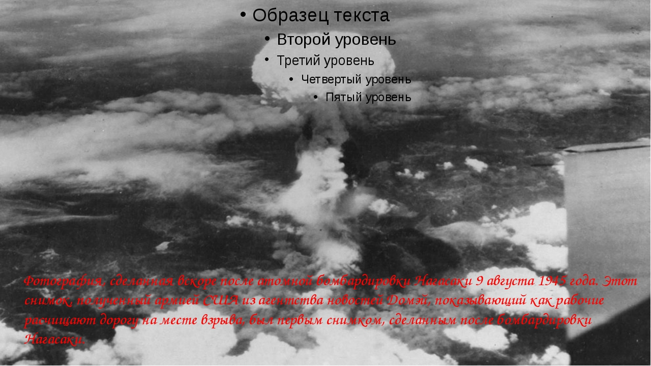 Фотография, сделанная вскоре после атомной бомбардировки Нагасаки 9 августа...