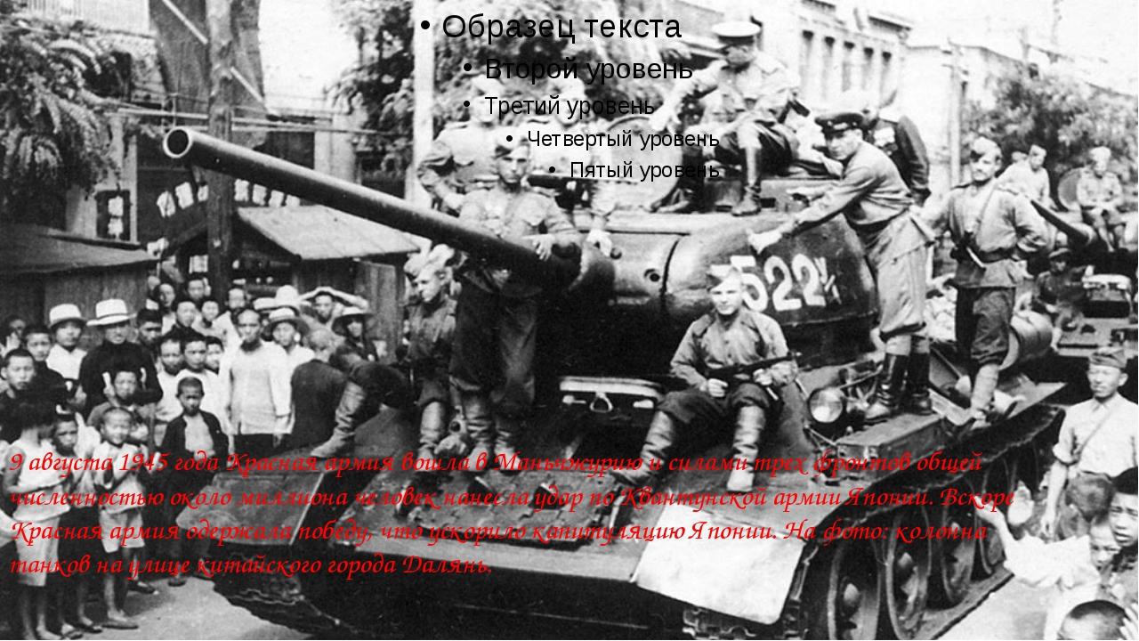 9 августа 1945 года Красная армия вошла в Маньчжурию и силами трех фронтов о...